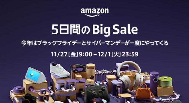 【5日間限定】Amazonのブラックフライデー&サイバーマンデーが始まるよ〜 /  レビュー星4以上の商品を集めた「特選タイムセール」に注目
