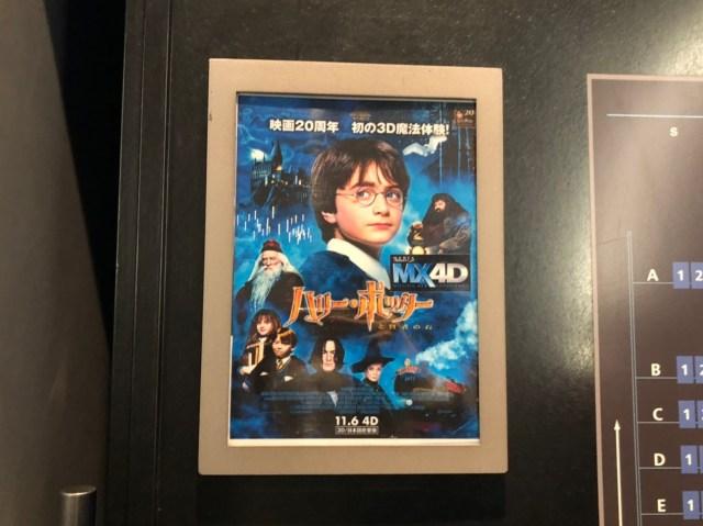 『ハリー・ポッターと賢者の石』の4D上映を体験してきた! 光るタイトルに暴れる座席…まだ知らぬ『賢者の石』世界に没入できたよ