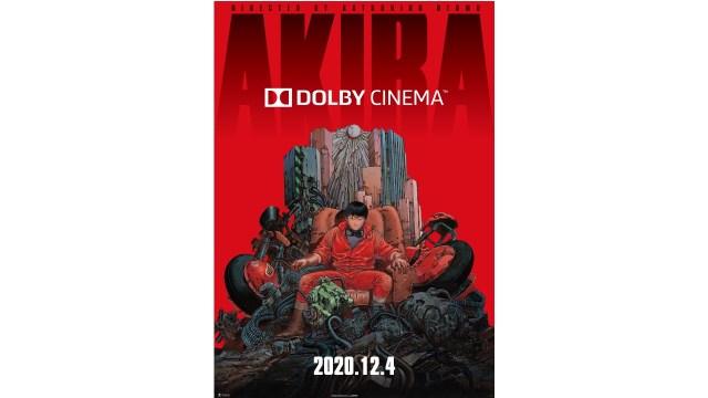 不朽の名作『AKIRA』のドルビーシネマ上映がネットで話題に! 約30年前の作品がここまで話題になる3つの理由