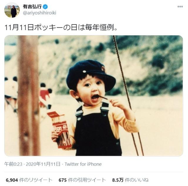 【毎年恒例】有吉弘行が「 #ポッキー・プリッツの日 」に投稿した「子ども時代の写真」がかわいすぎる! これは昭和のポッキー広告…!?