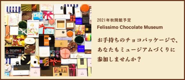おうちに眠る「チョコのパッケージ」をフェリシモが募集中! 2021年秋オープンの「チョコレート ミュージアム」に飾られるかも?
