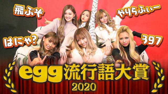 ギャル雑誌eggが発表した「2020年流行語大賞」がつおい…1位の「やりらふぃ〜」ってマジなんなん!?