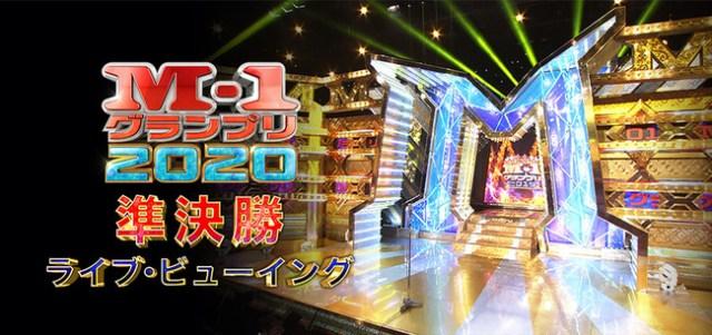 【絶対おすすめ】『M-1グランプリ2020』準決勝のライブビューイングを観に行くべき4つの理由 /  今年は47都道府県で開催!