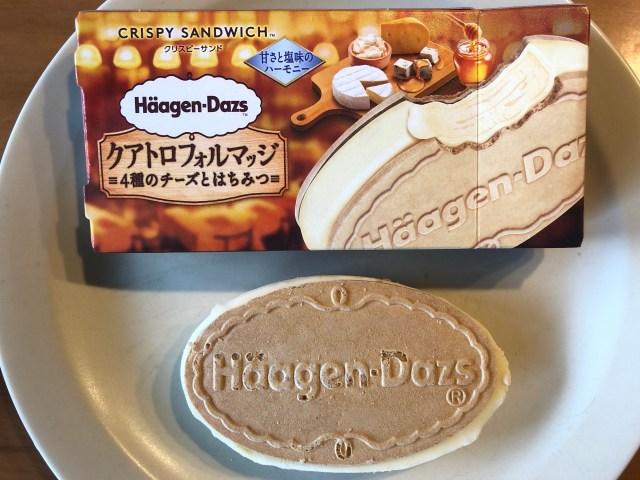 ハーゲンダッツ新作「クアトロフォルマッジ~4種のチーズとはちみつ~」はまるでアイスのチーズフォンデュ! チーズの濃厚さがガツンときます
