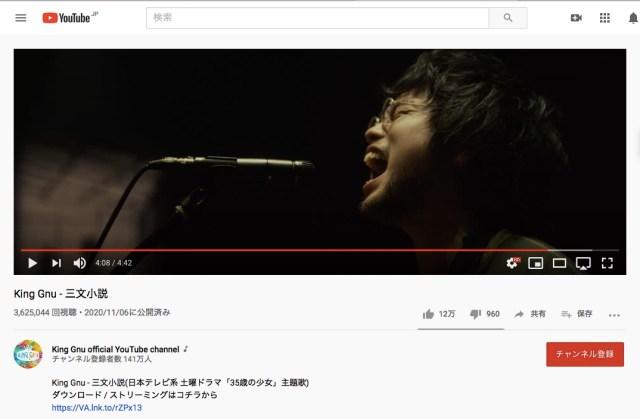 ドラマ「35歳の少女」主題歌・King Gnuの『三文小説』 MV公開! ボーカル井口理の歌声が「女性が歌ってるのかと思ってた」と話題に