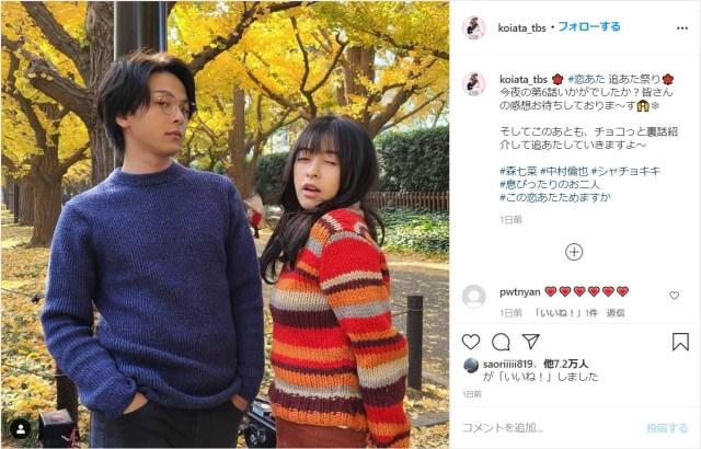 『恋あた』第6話のラストシーンが「ここで終わるの!?」と話題に… 中村倫也演じる浅羽の行動に動揺する人が続出