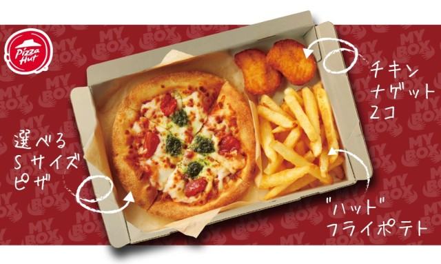 ピザハットの「おひとりさま専用ピザセット」が便利さしかない…! 10種類からピザを選べてポテトやナゲットもついてくるよ