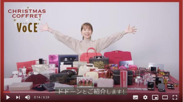 田中みな実の「クリスマスコフレ紹介動画」がコスメ愛に溢れまくってて超参考になる! 愛用アイテムも明かしていて必見です