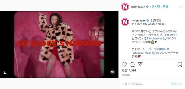 3時のヒロインが『NYLON JAPAN』で披露したカラフルファッションがキュート! 撮影時のソロムービーも必見です