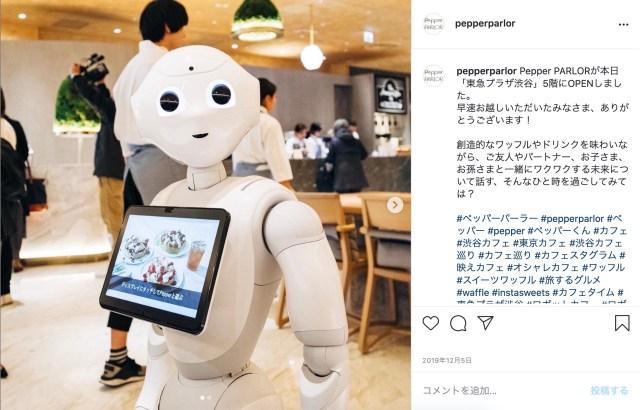 人型ロボット・ペッパーくんと相席できるカフェが渋谷にあるよ! 配膳やダンスを披露するロボットもいるらしい