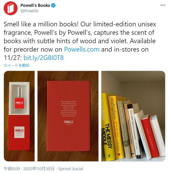 """アメリカの人気書店が「本屋さんの香り」の香水を発売! 本好きにはたまらないけど日本では""""ある心配事""""にまつわる声も…"""