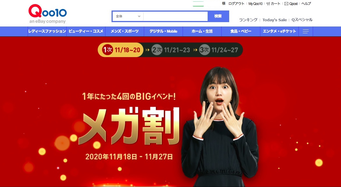 驚異の20%オフ】Qoo10の「メガ割」が始まったよ〜! Qoo10でお買い物 ...