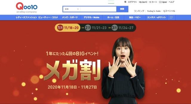 【驚異の20%オフ】Qoo10の「メガ割」が始まったよ〜! Qoo10でお買い物する方法&注意点をレポート
