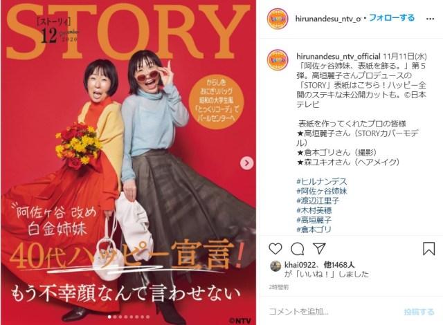 阿佐谷姉妹が今度は『STORY』の表紙風に変身! ハッピーオーラ全開で「40代もはじける笑顔 人生最高、更新中」にグッと来る…