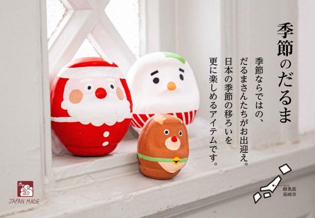 いつものクリスマスも和風だと新鮮! サンタの高崎だるまや足袋型くつ下などユニークなグッズがそろってます