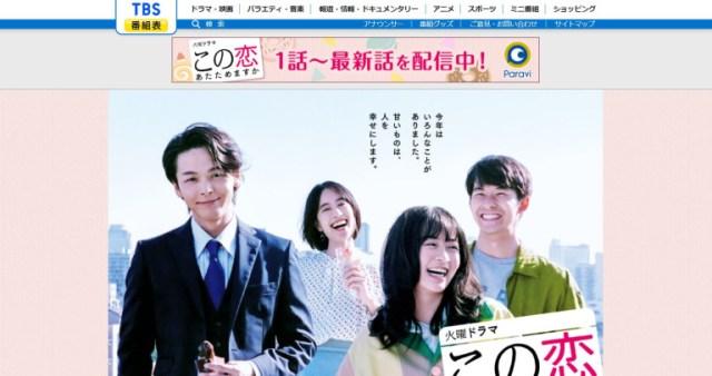 『この恋あたためますか』第4話の大賀と森七菜のキスシーンに衝撃! 切ない表情させたら日本一の大賀が勇気を振り絞るもネットは賛否両論です
