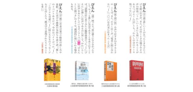 「今年の新語2020」大賞の「ぴえん」を辞書のプロが説明! 『大辞林』『新明解』と辞書によって語釈が違って面白い…!!