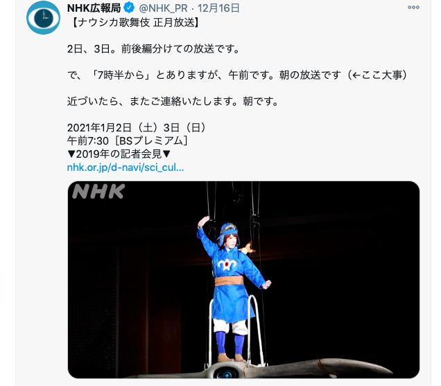 【必見】あの「ナウシカ歌舞伎」がお正月にテレビ放送されるってよー!! 6時間半以上の超大作で「こう来たか!」の連続です