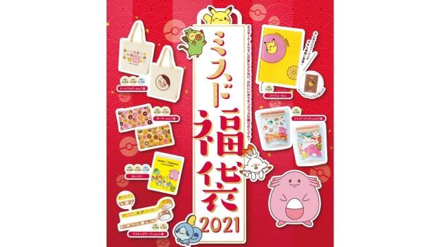 【2021年福袋】「ミスド福袋」は今年もポケモンとコラボ! 人気のスケジュールンのほかポーチが初登場だよ〜