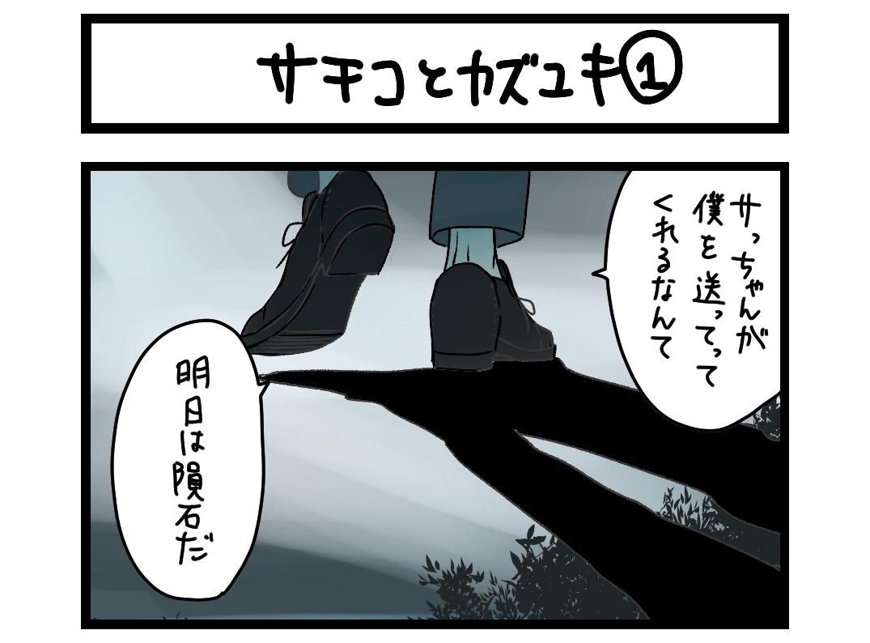 サチコとカズユキ 1 扉絵