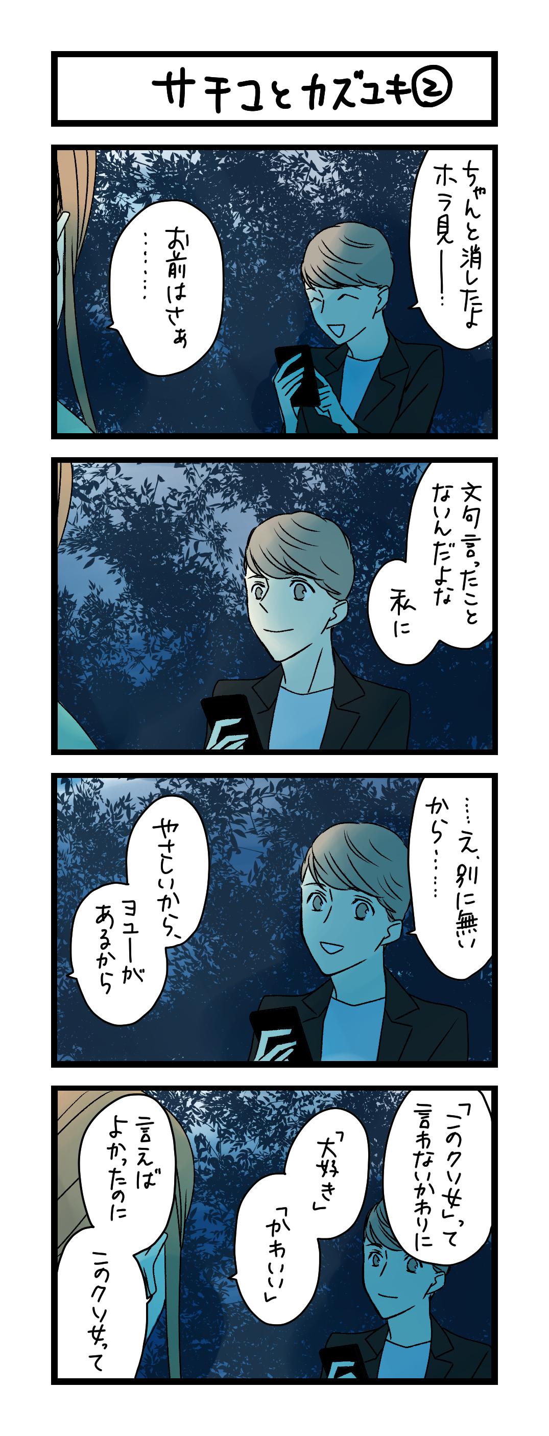 サチコとカズユキ 2