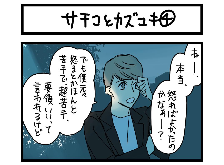 サチコとカズユキ 4 扉絵