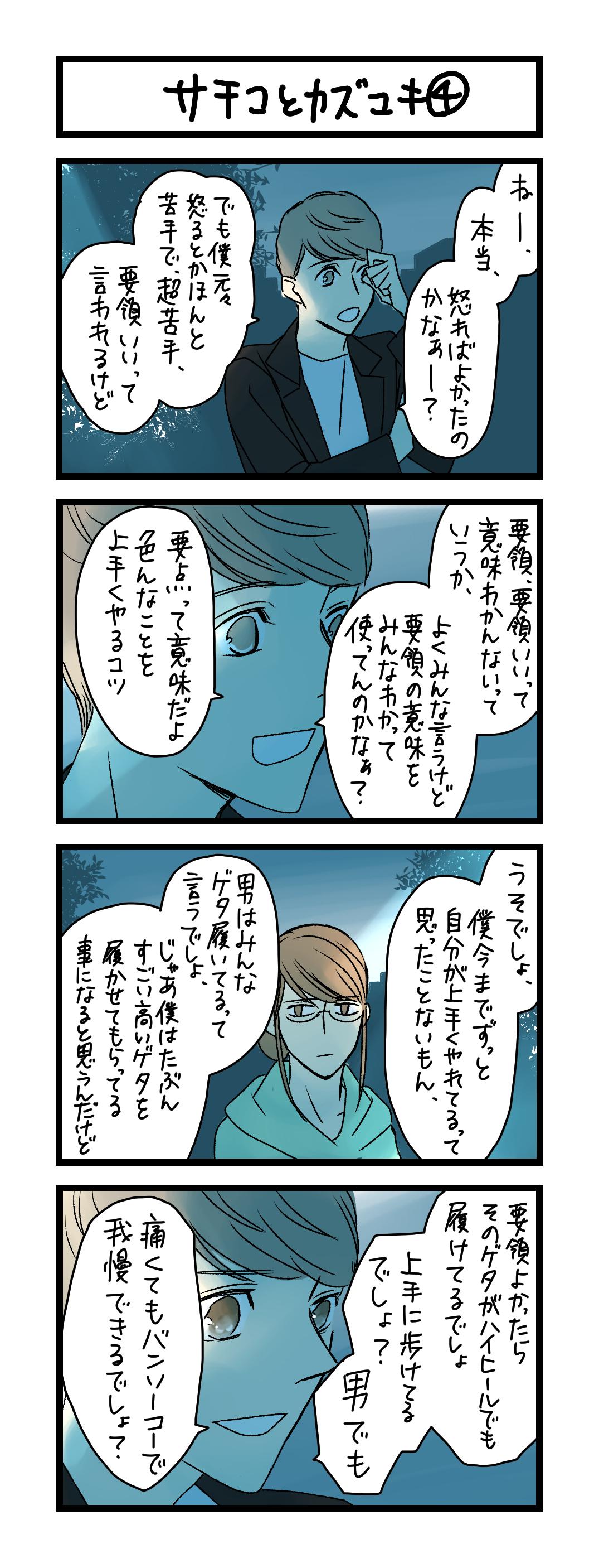 サチコとカズユキ 4