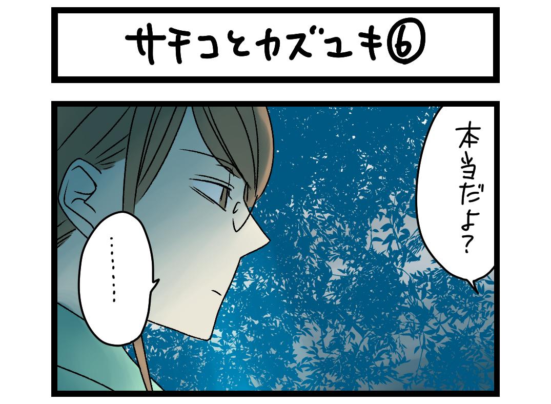 サチコとカズユキ 6 扉絵