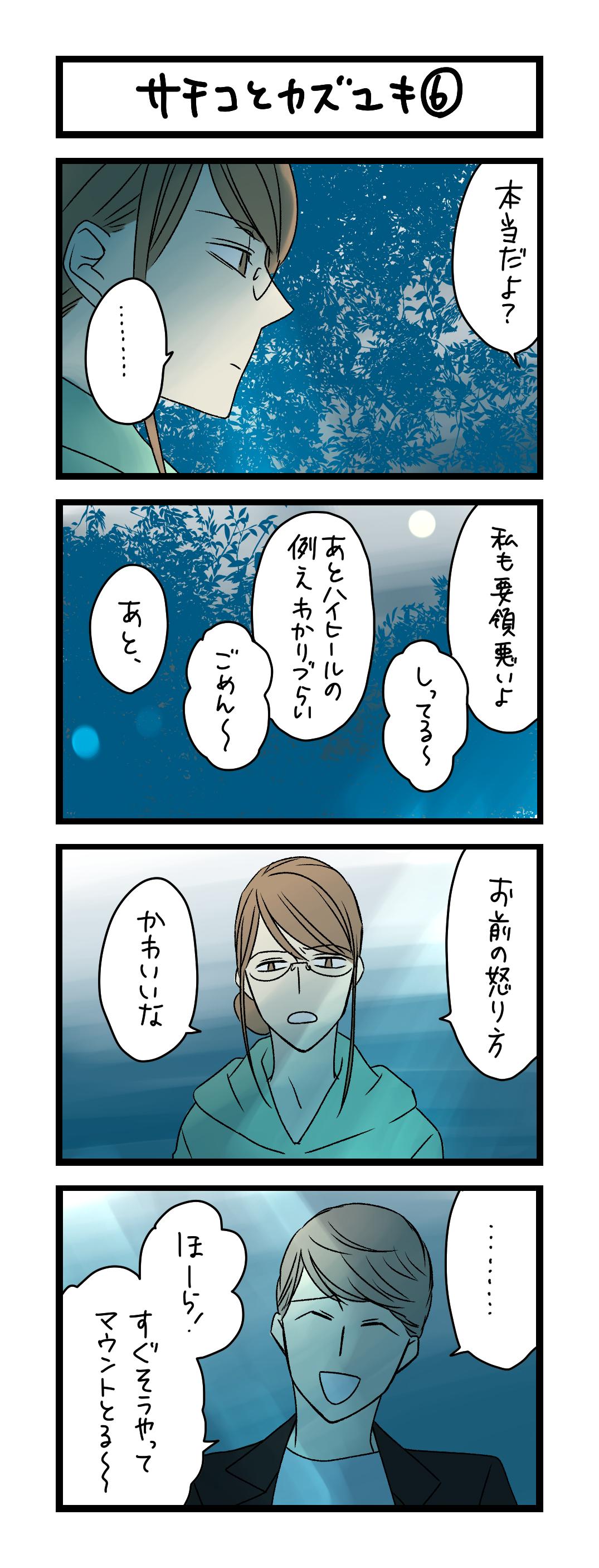 サチコとカズユキ 6