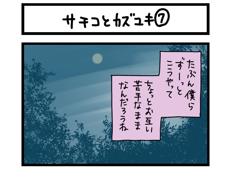 サチコとカズユキ 7 扉絵