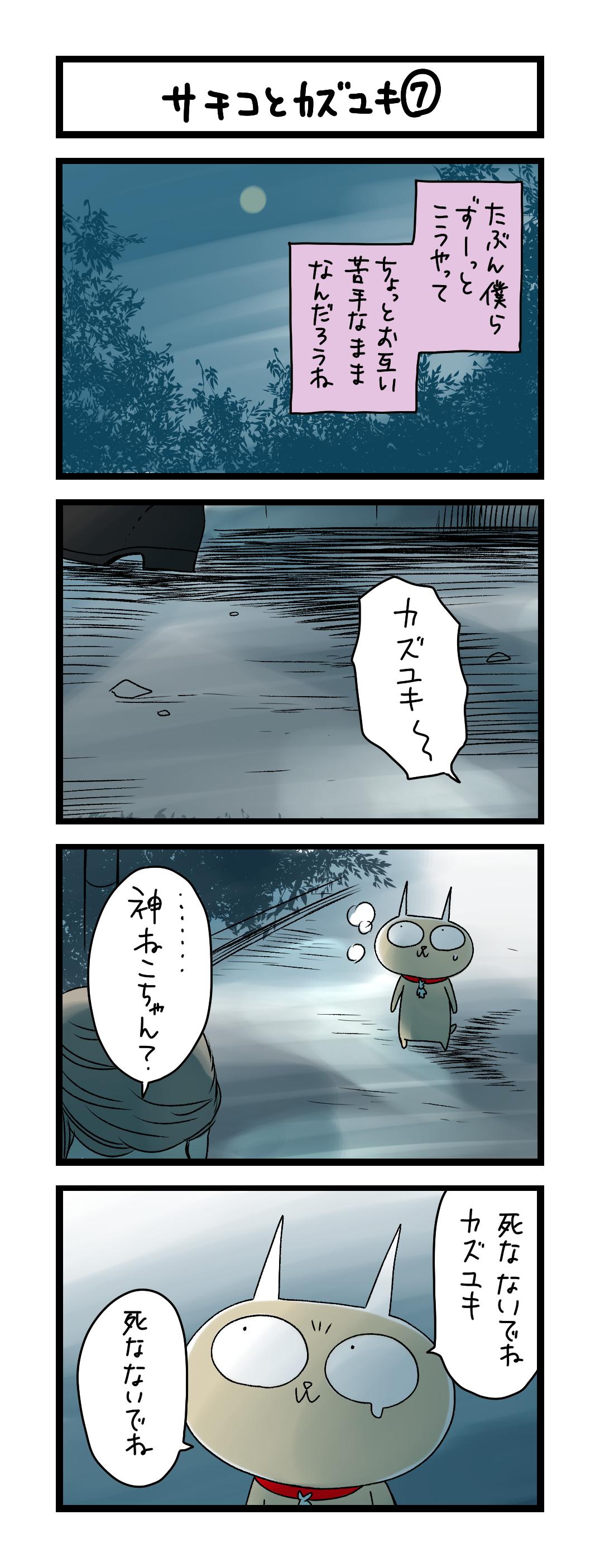 サチコとカズユキ 7