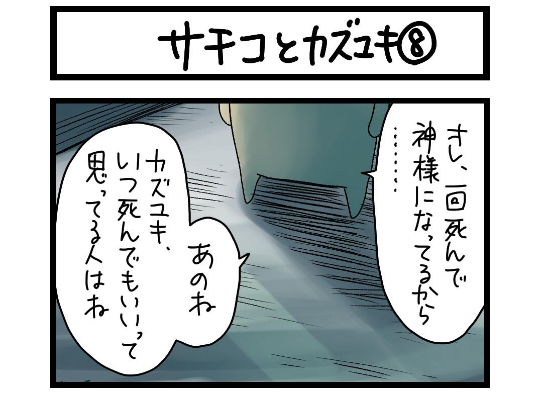 サチコとカズユキ 8 扉絵