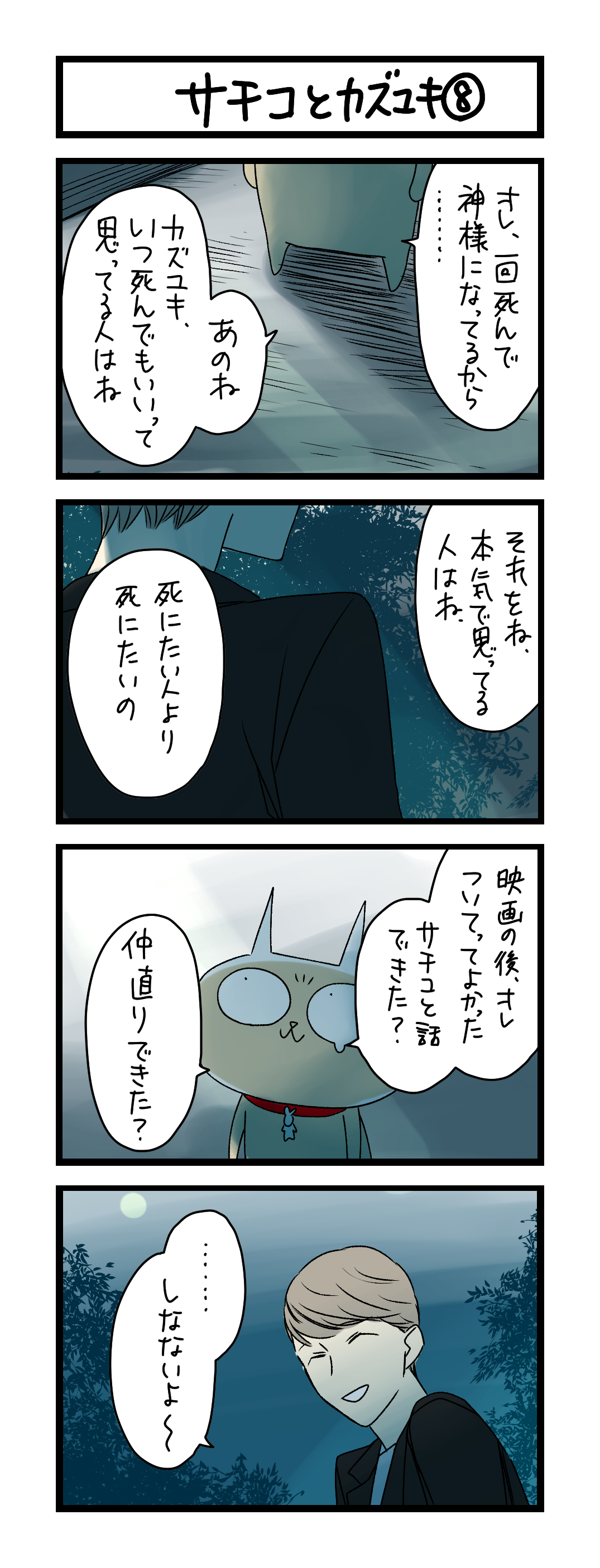 サチコとカズユキ 8