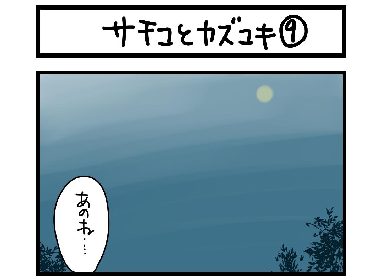 サチコとカズユキ 9 扉絵