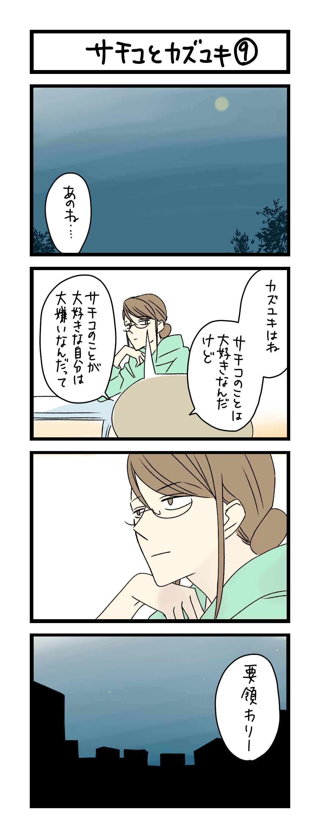 サチコとカズユキ 9