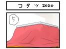 コタツ2020 扉絵