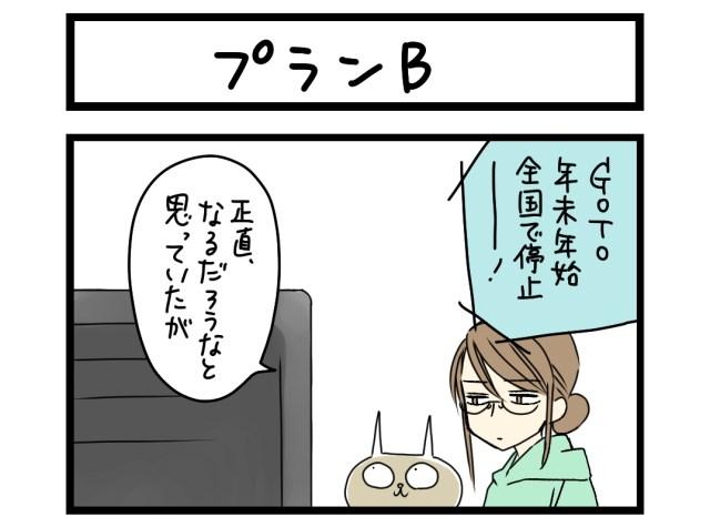 【夜の4コマ部屋】プランB / サチコと神ねこ様 第1448回 / wako先生