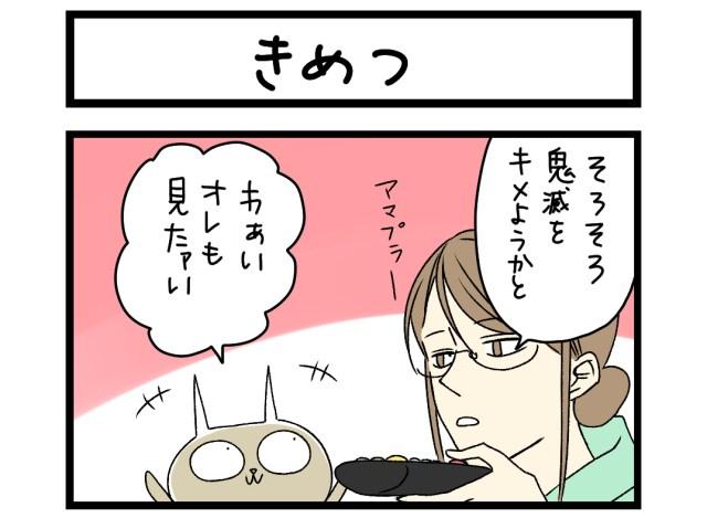【夜の4コマ部屋】きめつ / サチコと神ねこ様 第1449回 / wako先生