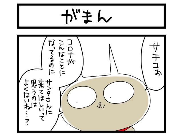 【夜の4コマ部屋】がまん / サチコと神ねこ様 第1450回 / wako先生