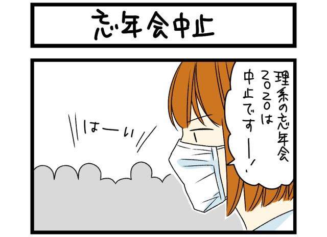【夜の4コマ部屋】忘年会中止 / サチコと神ねこ様 第1451回 / wako先生