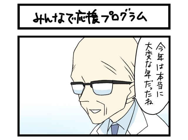 【夜の4コマ部屋】みんなで応援プログラム / サチコと神ねこ様 第1453回 / wako先生