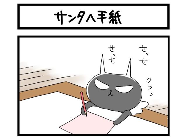 【夜の4コマ部屋】サンタへ手紙 / サチコと神ねこ様 第1454回 / wako先生