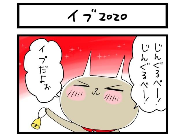 【夜の4コマ部屋】イブ2020 / サチコと神ねこ様 第1455回 / wako先生