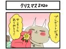 クリスマス2020 扉絵