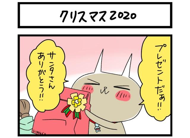 【夜の4コマ部屋】クリスマス2020 / サチコと神ねこ様 第1456回 / wako先生