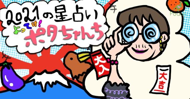 【年運スペシャル】今年の運勢 よってけ! ポタちゃんち【2021年版】
