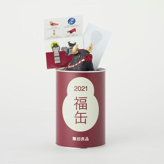 【福袋2021】毎年大人気の無印良品「福缶」のネット予約が始まってるよ~!! 各地のかわいい縁起物やギフトカードが入ってます♪
