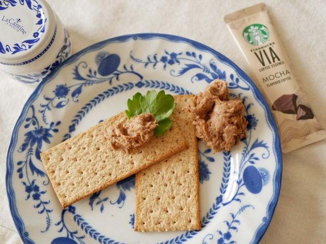 【スタバ公式レシピ】豚肉のリエットにインスタントコーヒーを混ぜるだけで絶品に!!  「コーヒー風味のリエット」はパーティにもピッタリ