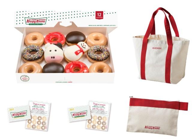 【2021福袋】クリスピー・クリーム・ドーナツの福袋の予約がスタート!お得なドーナツチケットやお正月モチーフのドーナツセットが入ってるよ〜