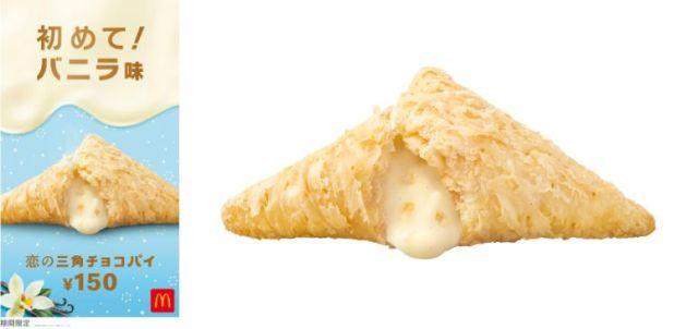 【本日発売】マクドナルドにあま〜い「恋の三角チョコパイ バニラ味」が新登場するよ! パッケージには「恋のおみくじ」付きです♡